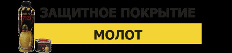 Покрытие МОЛОТ