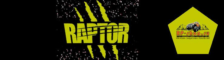 Покрытие RAPTOR U-POL