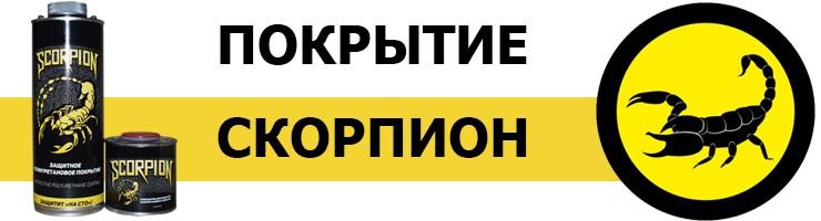 Покрытие СКОРПИОН