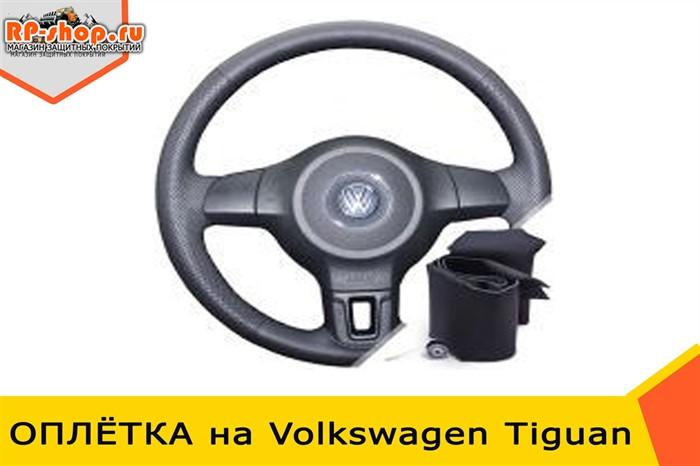 Оплетка на руль из экокожи Altona на Фольксваген Тигуан - фото 5107