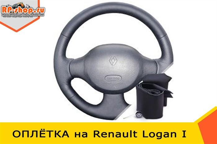 Оплетка на руль из экокожи Renault Logan I - фото 5112