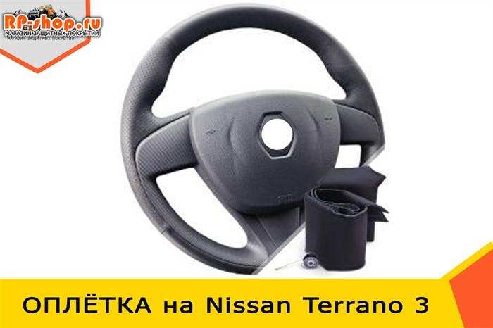 Оплетка на руль из экокожи для Ниссан Террано 3 - фото 5122