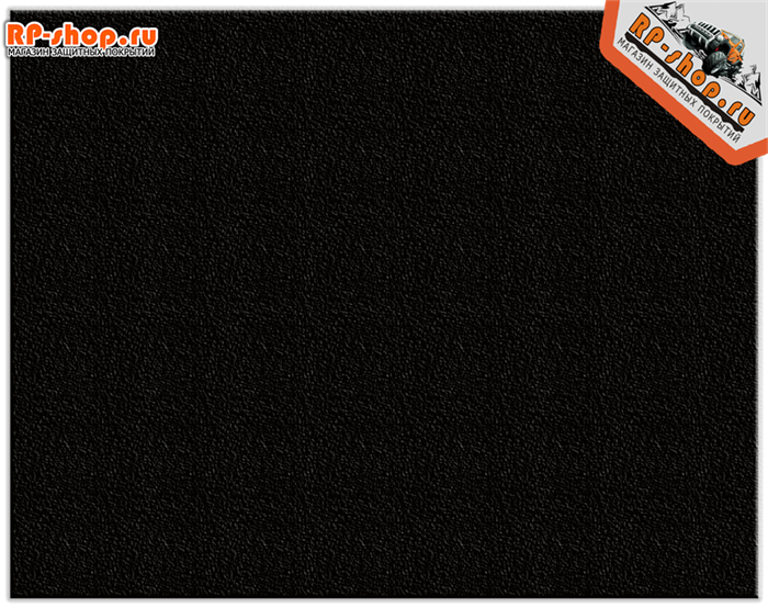 "Колер черный ""Черный"" № 601 для БРОНЯТОР, БРОНЕКОР, ТИТАН, МОЛОТ, РАПТОР, АРМАТА - фото 5705"