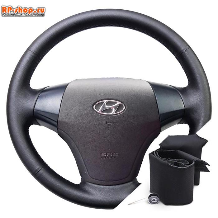 Оплетка на руль Hyundai Elantra IV (2006-2010) - фото 5898